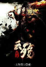 小道友之红山巫书
